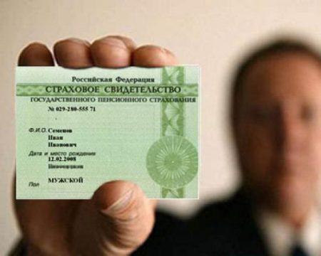 Как найти номер снилс по паспортным данным