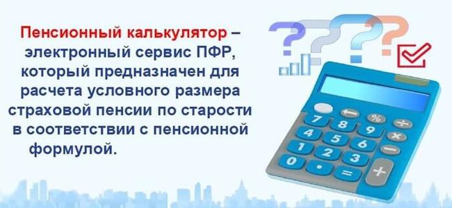 Пенсионная система Российской Федерации — структура пенсионной системы в РФ, какая в 2020 году максимальная и минимальная пенсия для женщин и мужчин