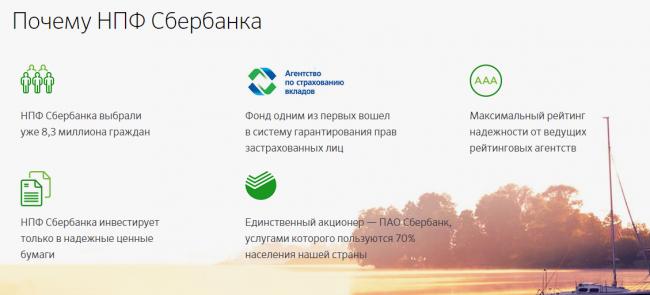 Накопительная часть пенсии калькулятор сбербанк российская потребительская корзина