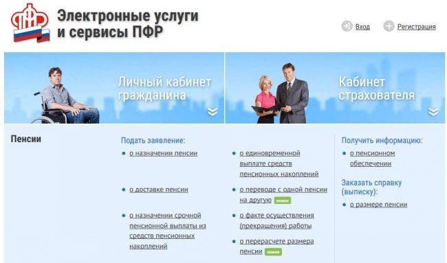 Как завести Личный кабинет на сайте Пенсионного фонда России