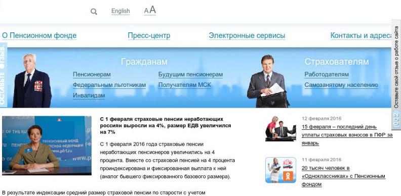 пенсионный фонд серов официальный сайт личный кабинет